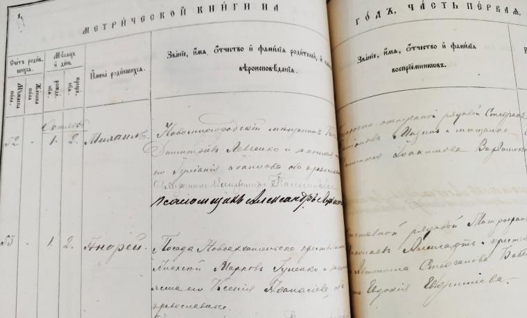 Запись из метрической книги о рождении Андрея Гуленко
