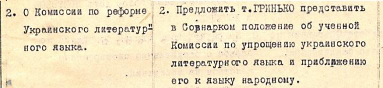Витяг з протоколу засідання політбюро ЦК КП(б)У від 31 травня 1921. З матеріалів ЦДАГО України.