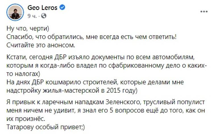 Сообщение Гео Лерос