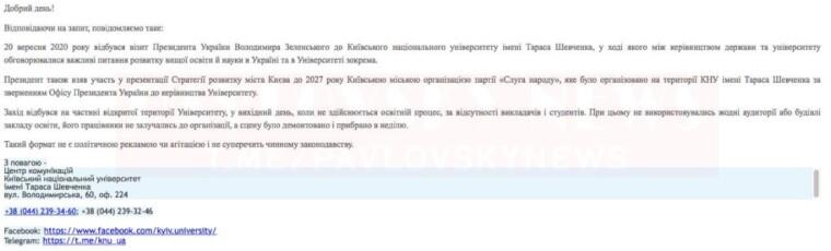 """20 вересня Володимир Зеленський зустрівся з керівництвом університету і виступив у дворі вузу перед """"слугами народу"""""""