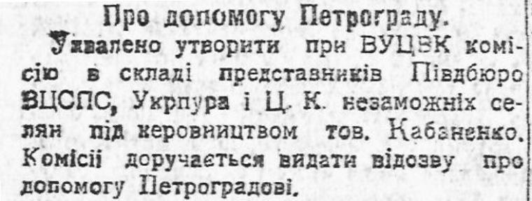 Вісті ВУЦВК, 2 липня 1921 року