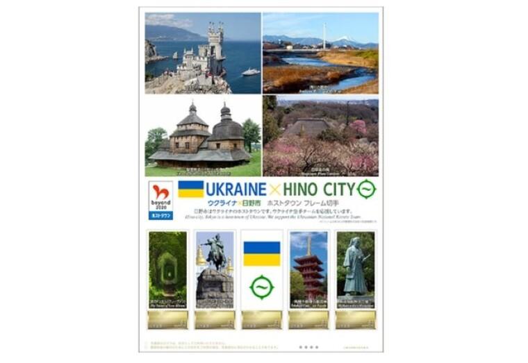 Японские марки с известными местами Украины