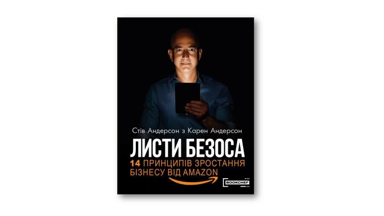 """Книжка """"Листи Безоса.14 принципів зростання бізнесу від Amazon"""""""
