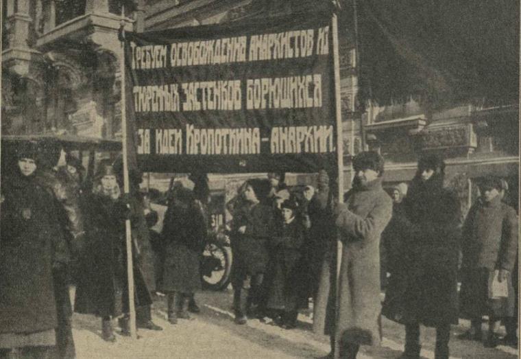 На похоронах Кропоткина. Транспарант держат Зора Гандлевская и Виктор Потехин