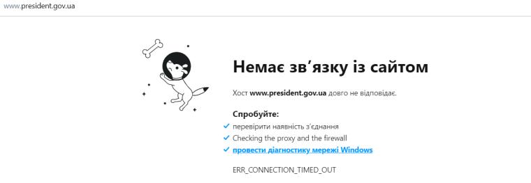 Сайт Офиса президента не работает