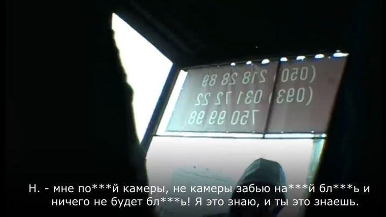 Скриншот с видео СБУ, в котором предположительно подозреваемые общаются с пострадавшим Валерием Каретникова, высказывая угрозы физической расправой