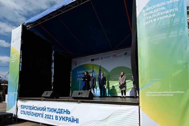 Церемония открытия 12-й Европейской недели устойчивой энергии в Украине