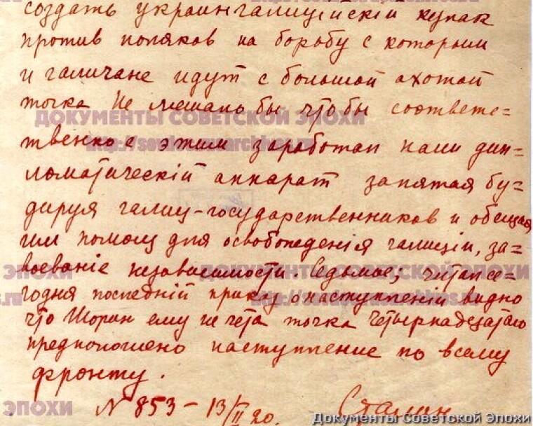 Пропозиції Сталіна щодо використання УГА. З російського архіву