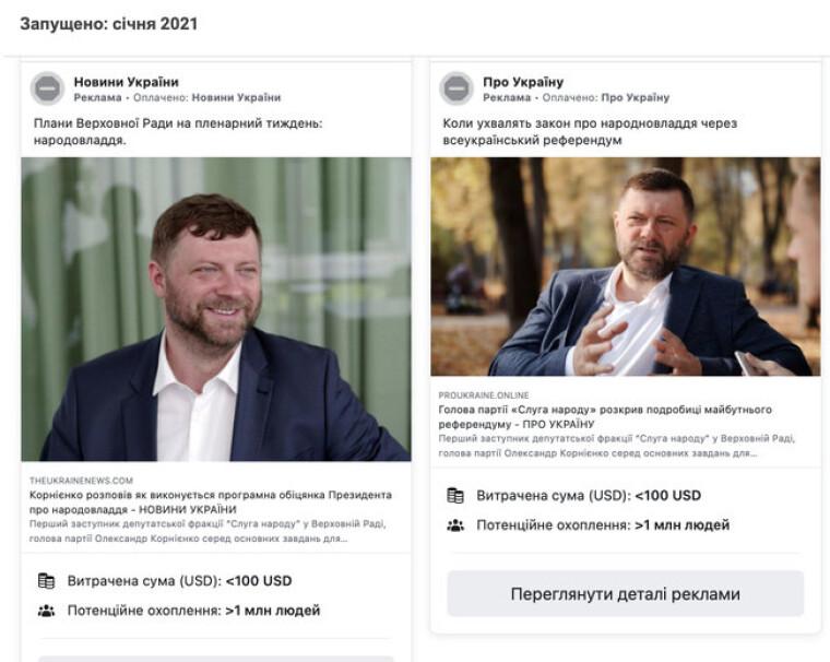 Примеры выступлений Александра Корниенко