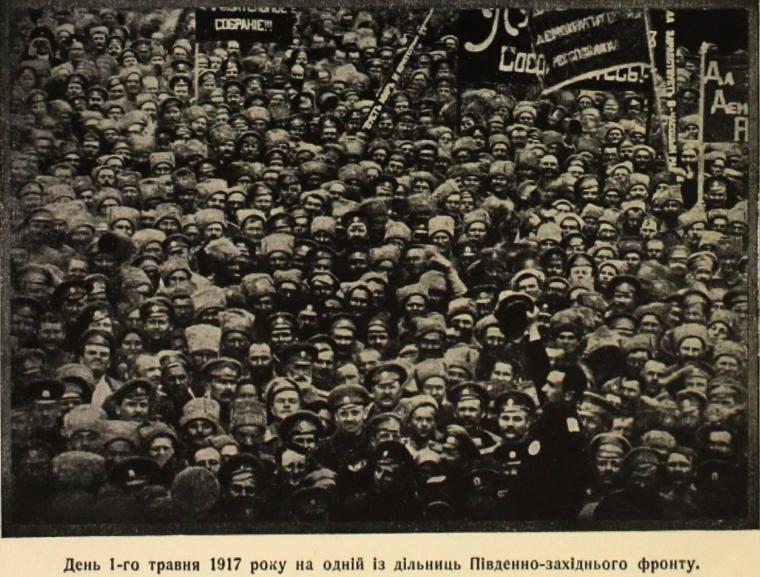 Празднование Первого мая на фронте