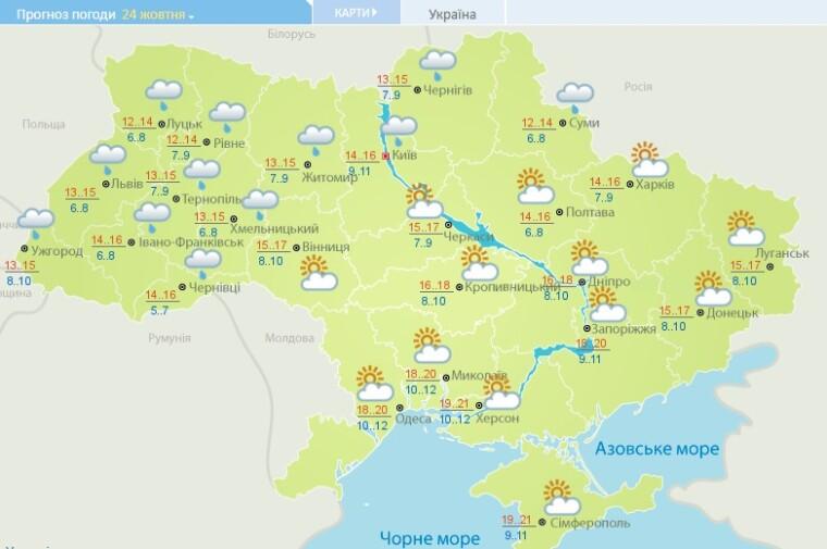 Прогноз погоди на 24 жовтня