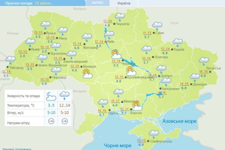 Прогноз погоды на 21 апреля