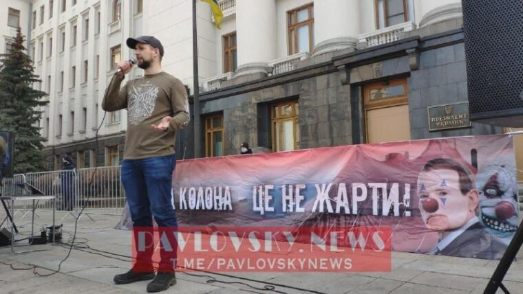 "Акция ""Нацкорпуса"" под ОПУ"