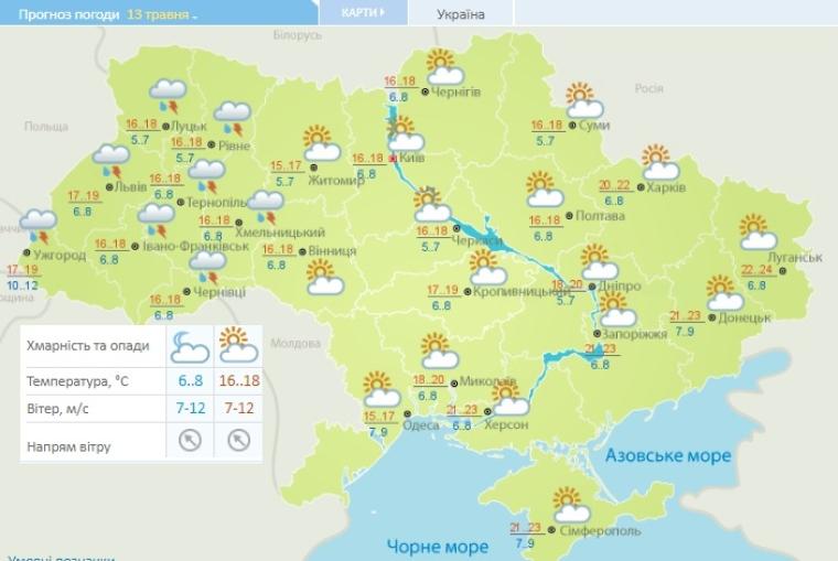 Прогноз погоды в Украине на 13 мая