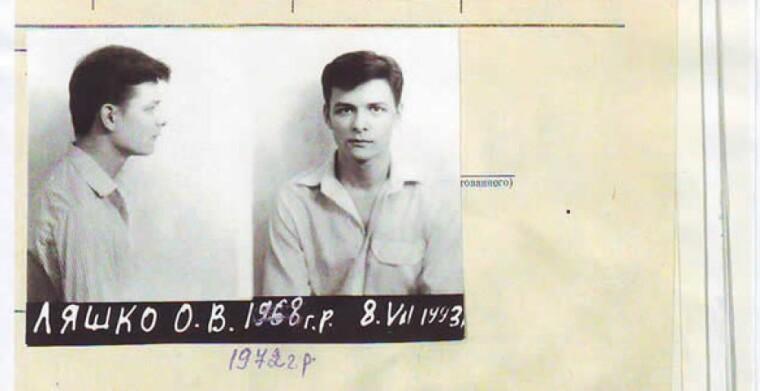 Фото Олегя Ляшко из личного дела / prokuratura.org.ua