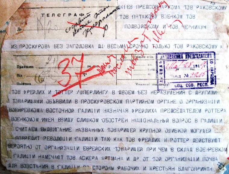 Фрагмент звернення М.Левицького та М.Барана від 21 травня 1919-го до керівництва УСРР з приводу проголошення Галицького воєн ревкому на чолі із Фрейліхом. З фондів ЦДАВО України