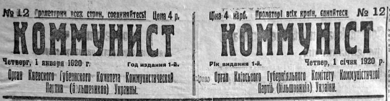 """Газета """"Коммунист/Комуніст"""""""