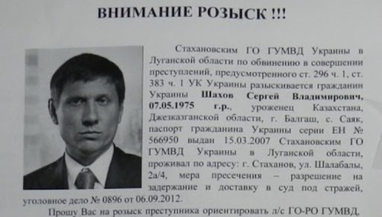Объявление МВД о розыске Сергея Шахова