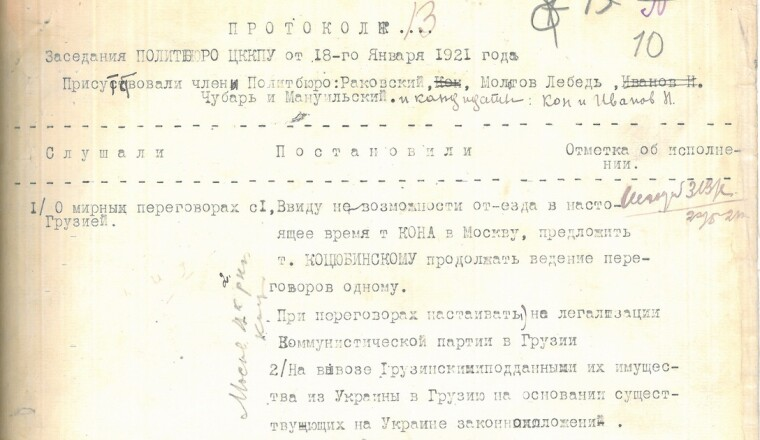 Решение политбюро ЦК КП (б) У от 18 января 1921 по переговорам с Грузией (из материалов ЦГАОО Украины)