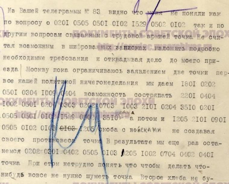 Фрагмент адресованої В.Леніну шифрованої записки Й.Сталіна від 16 лютого 1920-го, зміст якої наведено вище в тексті. З російського архіву