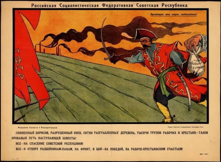 Агітаційний плакат більшовиків