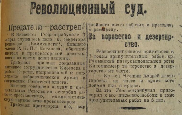 З газети «Красная армия», 9 березня 1920 року