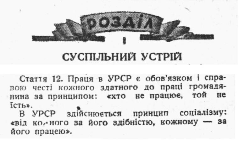 Витяг з Конституції УРСР 1937 року // Вісті ВУЦВК, 31 січня 1937 року