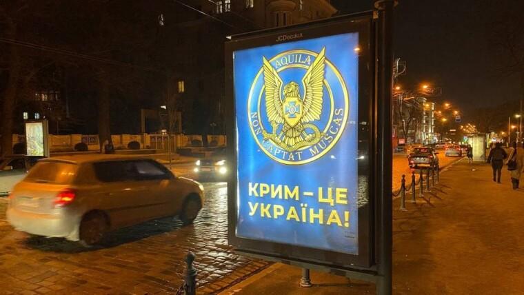 """Рекламні щити з написом """"Крим — це Україна"""" на центральній вулиці Харкова"""