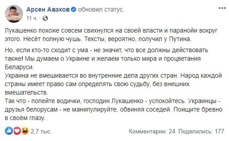 Обращение Арсена Авакова к Александру Лукашенко