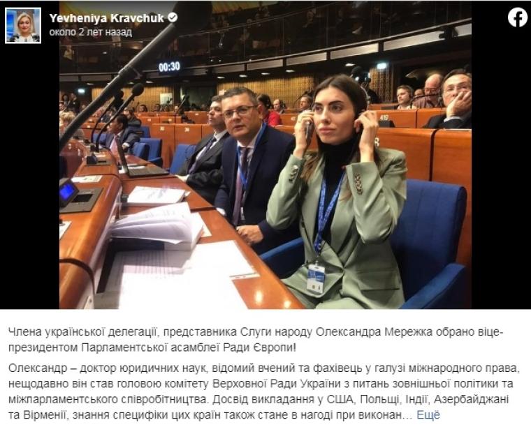 """Сообщение """"слуги"""" Евгении Кравчук в Facebook"""