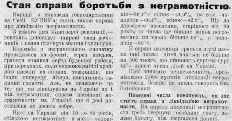 Стан справи боротьби з неграмотністю / Селянське життя (Чернігів), 18 листопада 1923