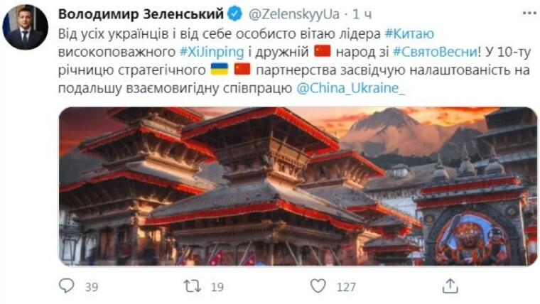 Предыдущий пост Володмира Зеленского/Фото: НВ