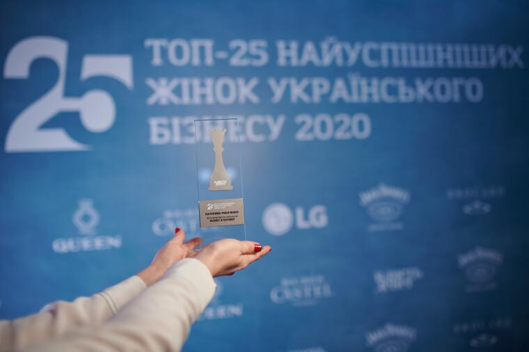 Награда ТОП-25 бизнес-леди Украины