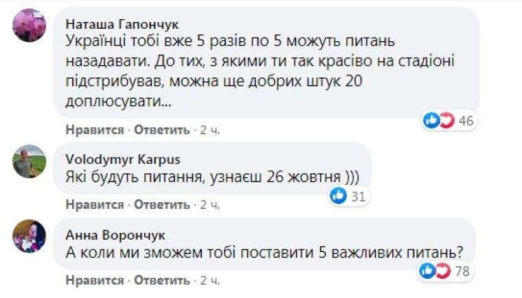"""Реакція користувачів на """"опитування Зеленського"""""""