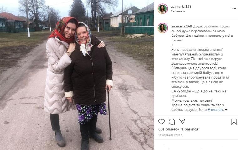 Мария Мезенцева и ее бабушка/Instagram ze.maria.168