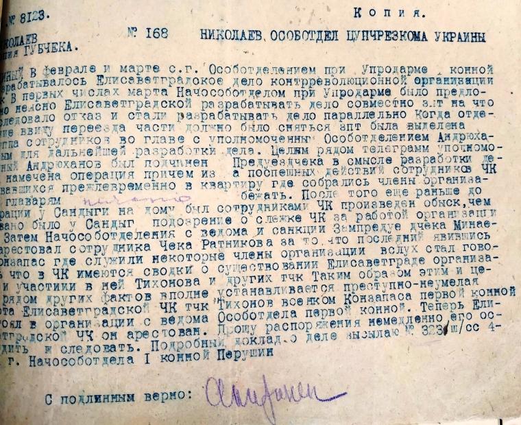 З матеріалів справи «Комітету боротьби з більшовизмом» з архіву СБУ в Кіровоградській області