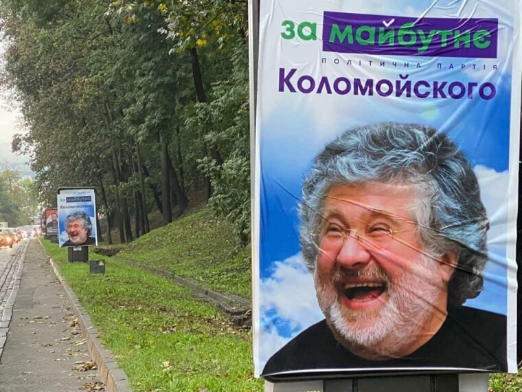 Игорь Коломойский и его партия