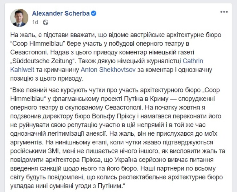 Скриншот сторінки Олександра Щерби на FB