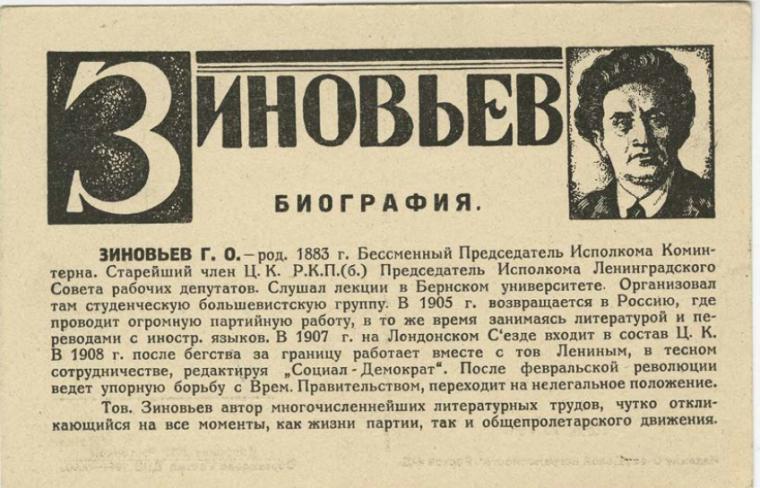 Григорій Зінов'єв