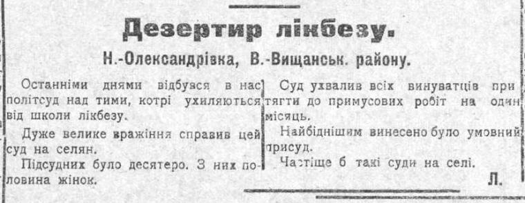 Повідомлення про покарання для тих, хто ухиляється під ліквідації неписьменності / Червоний шлях (Єлисаветград), 5 грудня 1924