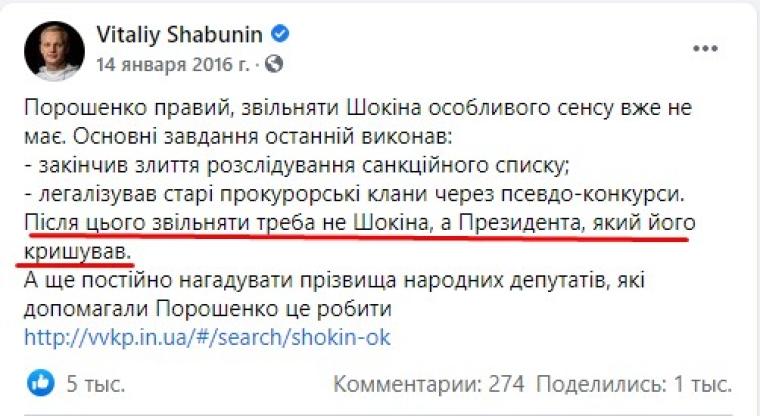 Скрин поста Шабунина в ФБ