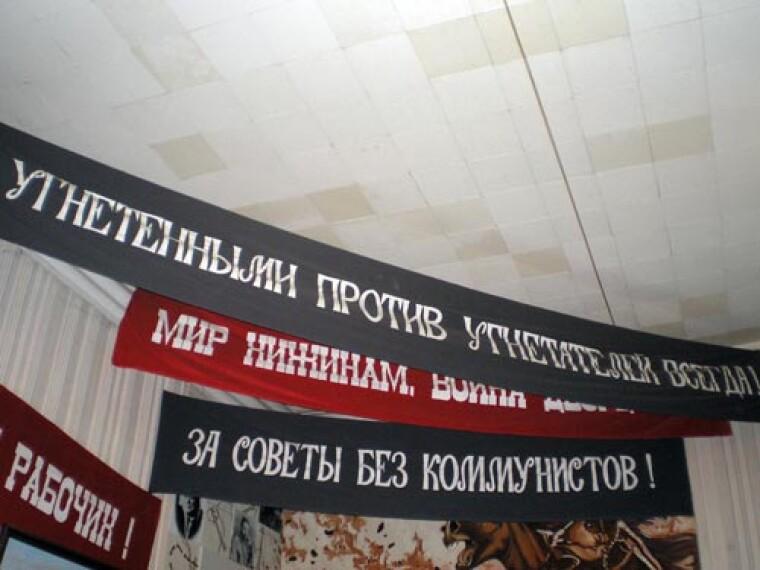 Махновские лозунги в Гуляйпольском краеведческом музее