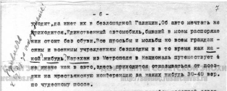 Фрагмент з екземпляру датованої 6-м вересня 1920 р. доповіді Затонського, копія якого потрапила до Й.Сталіна. З російського архіву