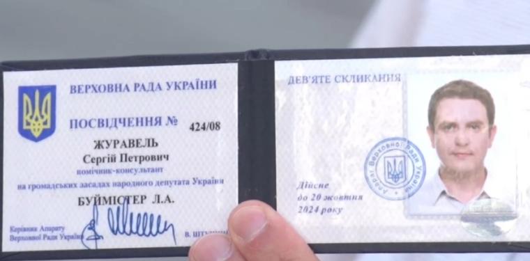 Удостоверение Сергея Журавля/Радио Свобода