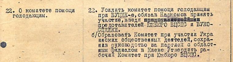 Рішення політбюро ЦК КП(б)У від 29 липня 1921-го про комітет (комісію) допомоги голодуючим. З матеріалів ЦДАГО України