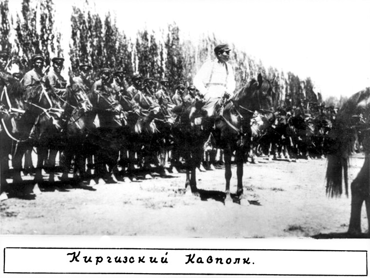 Кыргызский кавалерийский полк