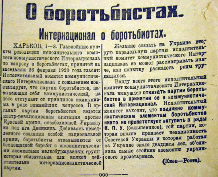 """""""Інтернаціонал про боротьбистів"""". """"Коммунист/Коммуніст"""" (Київ), 3 березня 1920-го"""