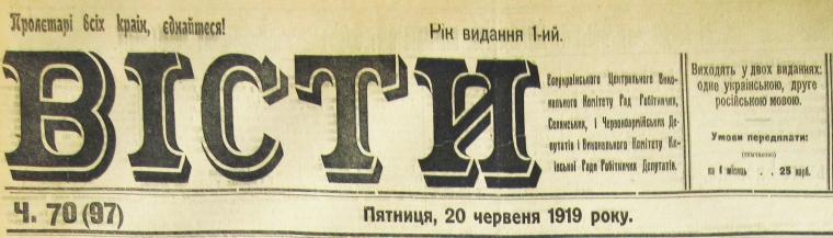 Вісти ВУЦВК, 20 червня, 1919 рік