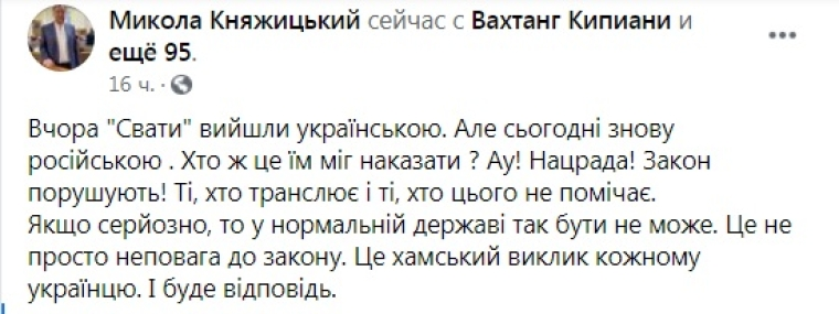 Допис Миколи Княжицького