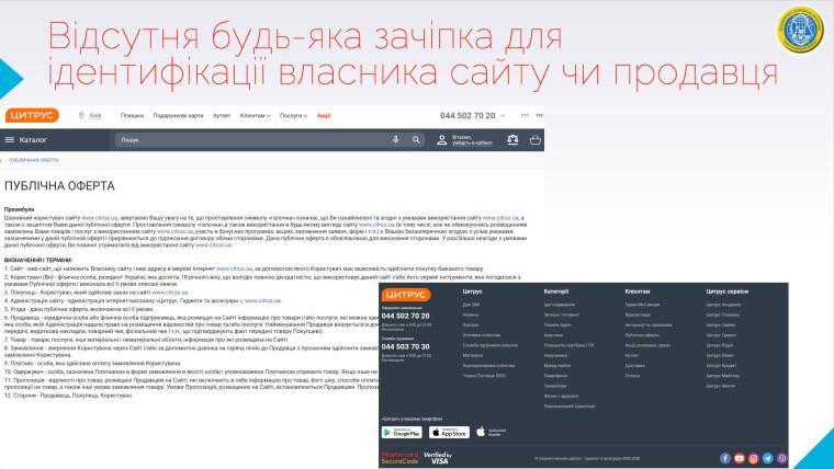 Некоторые сайты не указывают никакой информации о владельце компании